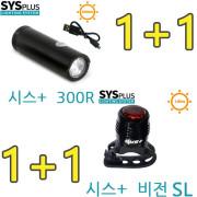 SYS+ 시스플러스 300R 자전거 USB 충전 라이트 300루멘
