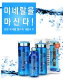 블루큐큐 물병 500ml - 천연 미네랄 알칼리 이온수기