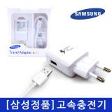삼성고속충전기 - SAMSUNG 정품