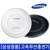 삼성 무선고속충전기 - SAMSUNG 정품