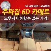 주파집 코일 5D 6D카매트