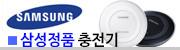 삼성정품충전기