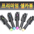 월드온♣프리미엄 셀카봉 고급 블랙 셀카봉 아이폰6 6s 노트7 갤럭시s7