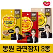 [9900원 무배]동원 라면참치 65g 살코기/고추/치즈