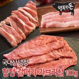 [국내산 냉장] 돼지 특수부위, 항정살 가브리살 갈매기살 [100g] 구이용, 당일출고 (행복한돈)