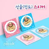 [피콕] 스티커_따뜻한말한마디