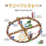 [피콕] 묵상이있는 윷놀이_부직포천 (180x100)