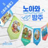 [피콕] 스토리플래그_노아와 방주