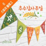 [피콕] 스토리플래그_추수감사주일