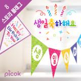 [피콕] 스토리플래그_생일축하해요
