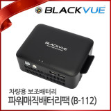 [피타소프트] 블랙뷰 파워매직 배터리팩 (B-112) 블랙박스전용 대용량 배터리