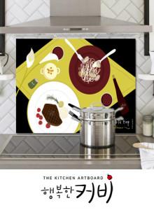 주방아트보드 디자인 : 주방아트보드 행복한커비