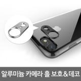 모토모 INO 카메라 홀데코 아이폰7