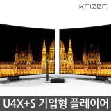 U4X+S기업형/광고용플레이어/스마트셋톱박스/안드로이드CM개발보드/DID/메뉴보드/가게/업소/기업전용