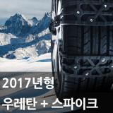 [2017국산]솔루션 스파이크 우레탄 스노우체인/우레탄체인/스노우체인/자동차체인/스파이크체인/자동차용품/차량용품