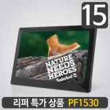 [리퍼특가상품] 15인치 디지털액자 PF1530