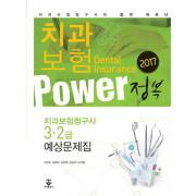 치과보험 POWER정복(2017 치과보험청구사 3급,2급 예상문제집 ) / 군자출판사