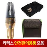 [카렉스]자동차 편의용품 모음전 / 핸디청소기 허리서포트 트렁크정리함 점프케이블 트렁크네트