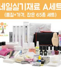 하나쭌 네일아트 국가자격증 네일실기재료 A세트