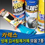 [카렉스] 성애제거제 모음 /김서림방지제/스프레이형/ 멀티형/스마트형