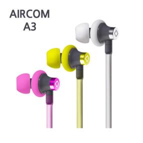 엑스블루AIRCOM A3 전자파차단이어폰/고음질/핸즈프리/무선주파수/전기장/스마트폰/전자파과민증/커널형/디자인/기능성