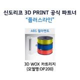 ABS 필라멘트_3D WOX_DP200_카트리지_레진_신도리코 ABS 필라멘트_리필용 필라멘트_리필형 카트리지/ 플러스라인
