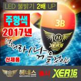 [ 헤네스-XER16 (SUPER)] 2017 신상품 주야겸용 충전식 전자찌(밝기2배증가) [최대 12개월 무이자할부] 헤네스 XER-16 주황색