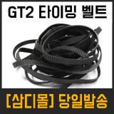 GT2 타이밍 벨트
