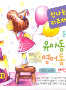 [아이랑놀기짱]듣는순간~신나는 키즈카페 최신유아영어 2cd/최신 이솝이야기 3cd
