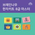 ★한자키트 8급★브레인나우