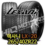 265-40-22 LEXANI(렉사니타이어) LX-TWENTY 타이어-렌지로버,모하비,인피니티 FX-50차량에 장착가능!!