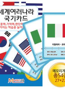 [아이랑놀기짱]놀면서 공부하자 ★메모리교육★세계여러나라 국기/명화카드