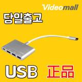 수입정품 Mirabox USB-C TO USB3.0 3개 CHARGING