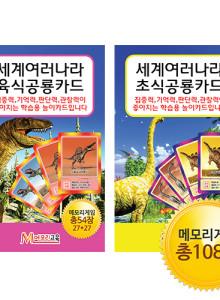 [아이랑놀기짱]왕자님들 취향저격 ★메모리교육★공룡카드 2종 set