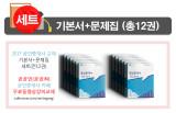 2017 공인중개사 1차 + 2차 기본서 +문제집 교재세트(전12권)/무료인강/무료강의/공공iN(공공인)
