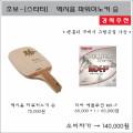 [스타터 세트] 입문용 탁구라켓 엑시옴 파워히노키승 + 티바 에볼루션 MX-P