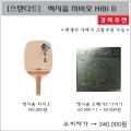 [스탠다드 세트] 중급용 탁구라켓 엑시옴 히비오 + 엑시옴 오메가5 아시아