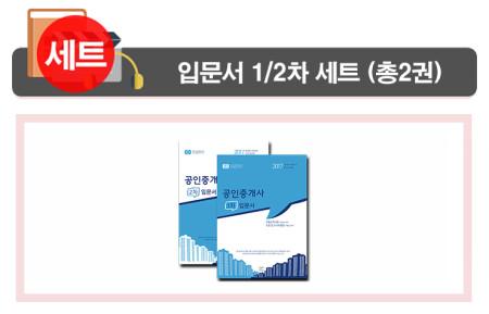 2017 공인중개사 1차 + 2차 입문서 교재세트(전2권)/무료인강/무료강의/공공iN(공공인)