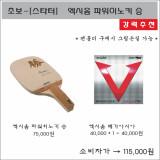 [스타터 세트] 입문용 탁구라켓 엑시옴 파워히노키승 + 엑시옴 베가아시아