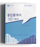 2017 공인중개사 2차 부동산공시법 기본서 교재(총1권)/무료인강/무료강의/공공iN(공공인)