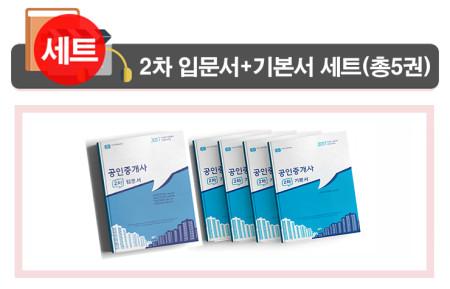 2017 공인중개사 2차 입문서 + 기본서 교재세트(전5권)/무료인강/무료강의/공공iN(공공인)