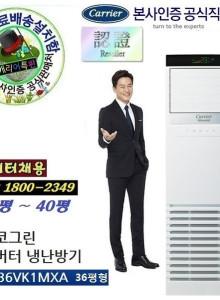 에코그린초절전사계절냉난방기에어컨AXQ36VK1MXA 25.30.36.40형 캐리어온라인공식인증점 한일전기