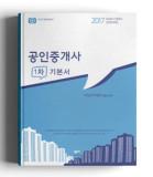 2017 공인중개사 1차 부동산학개론 기본서 교재(총1권)/무료인강/무료강의/공공iN(공공인)