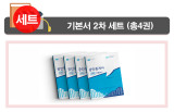 2017 공인중개사 2차 기본서 교재세트(전4권)/무료인강/무료강의/공공iN(공공인)