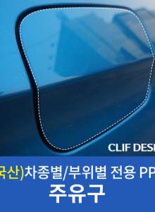 [클리프디자인] 주유구_Real Cut 맞춤형 재단 PPF필름/자동차보호필름/DIY/셀프시공/국산/수입/신차/헤드라이트/트렁크리드/도어컵/주유구/사이드미러/A필러/루프탑/락커