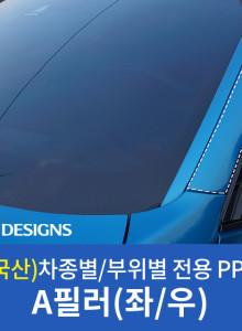[클리프디자인] A필러(좌/우)_Real Cut 맞춤형 재단 PPF필름/자동차보호필름/DIY/셀프시공/국산/수입/신차/헤드라이트/트렁크리드/도어컵/주유구/사이드미러/A필러/루프탑