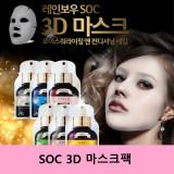 3D 마스크팩 마스크시트 SOC