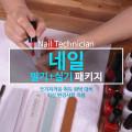 [6개월 패키지] 네일국가자격증 필기+실기 동영상강의(인강) 수강권