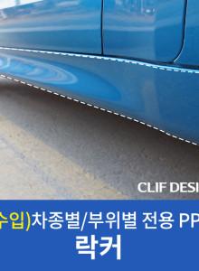 [클리프디자인] 락커_Real Cut 맞춤형 재단 PPF필름/자동차보호필름/DIY/셀프시공/국산/수입/신차/헤드라이트/트렁크리드/도어컵/주유구/사이드미러/A필러/락커/루프탑