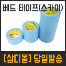 3d프린터 전용 베드 테이프 (스카이) (50mm/100mm/200mm) 50M[내열테이프][베드테이프][배드테이프]
